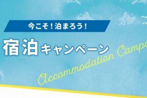 【静岡県民対象】「宿泊キャンペーン」をご利用ください。